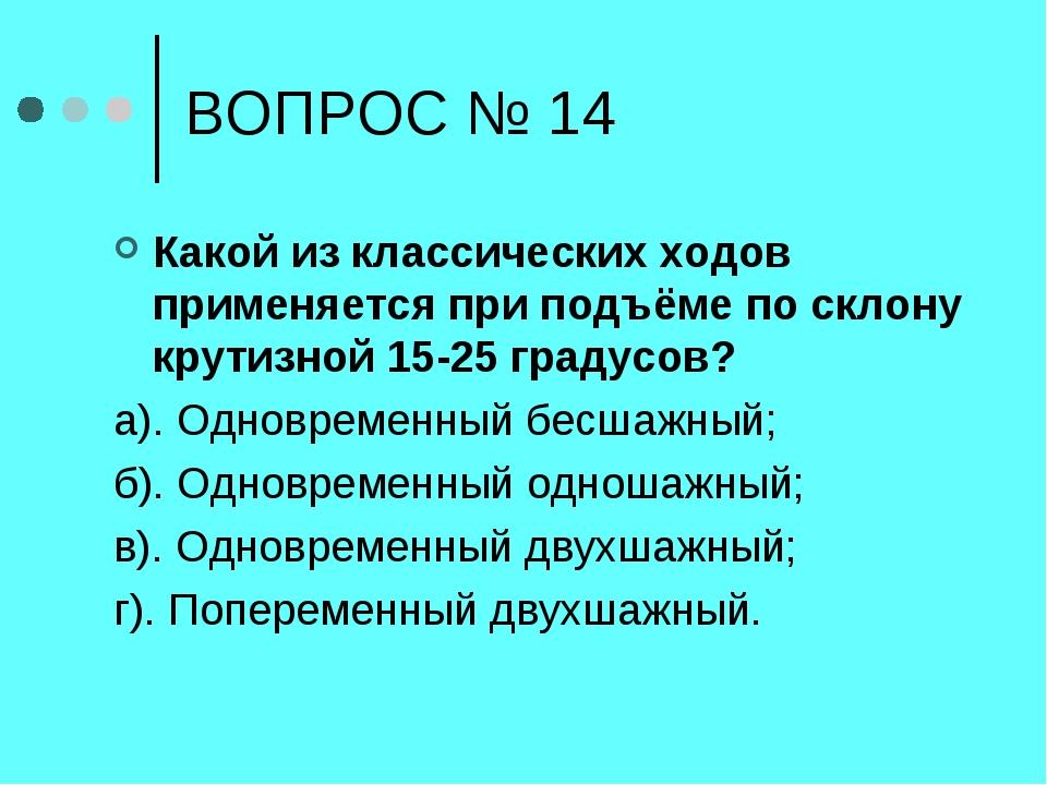 ВОПРОС № 14 Какой из классических ходов применяется при подъёме по склону кру...