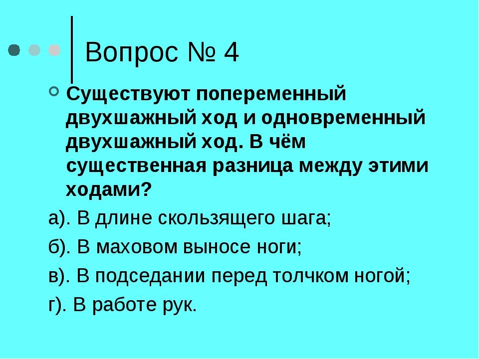 Вопрос № 4 Существуют попеременный двухшажный ход и одновременный двухшажный...
