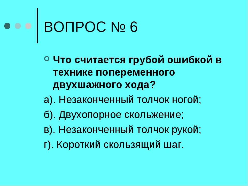 ВОПРОС № 6 Что считается грубой ошибкой в технике попеременного двухшажного х...