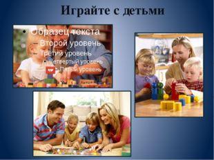 Играйте с детьми
