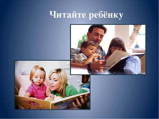 Читайте ребёнку