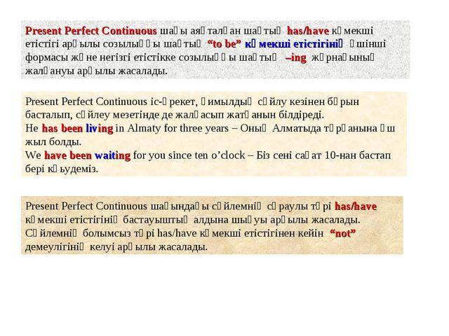 Present Perfect Continuous шағы аяқталған шақтың has/have көмекші етістігі ар...