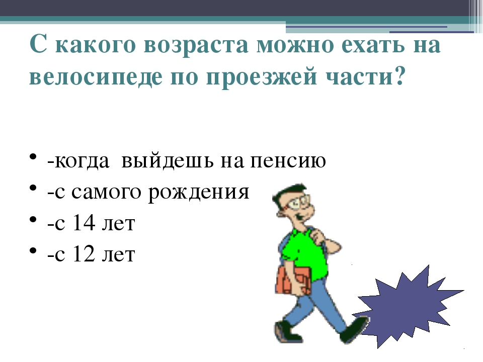 С какого возраста можно ехать на велосипеде по проезжей части? -когда выйдеш...