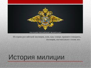 История милиции История российской милиции, или, как теперь принято говорить,