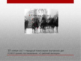 10 ноября 1917 г Народный Комиссариат внутренних дел РСФСР принял постановлен