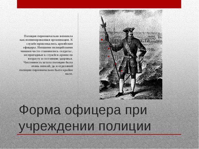 Форма офицера при учреждении полиции Полиция первоначально возникла как воени...
