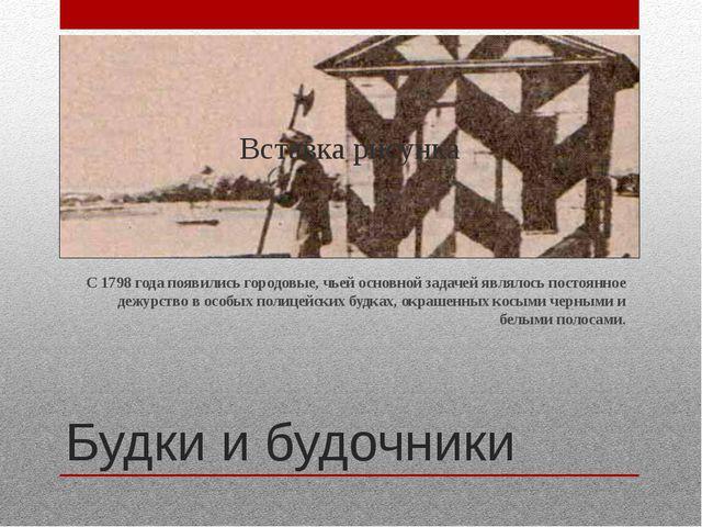 Будки и будочники С 1798 года появились городовые, чьей основной задачей явля...