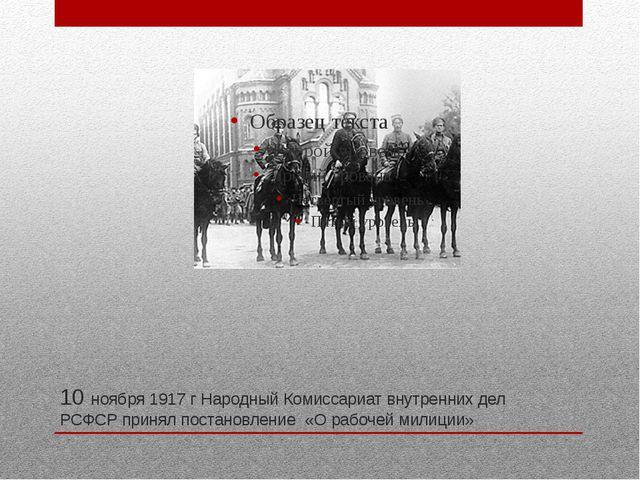 10 ноября 1917 г Народный Комиссариат внутренних дел РСФСР принял постановлен...