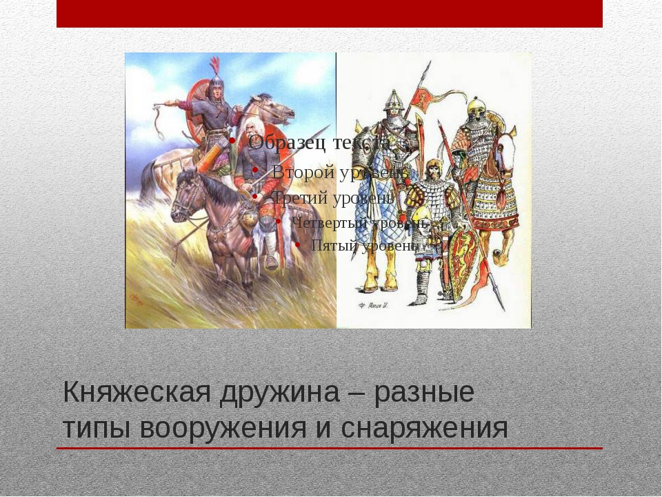 Княжеская дружина – разные типы вооружения и снаряжения Дружина князя обычно...