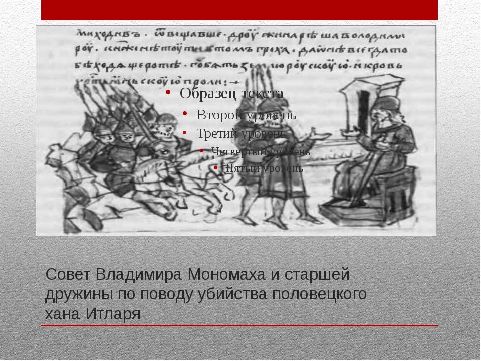 Совет Владимира Мономаха и старшей дружины по поводу убийства половецкого хан...