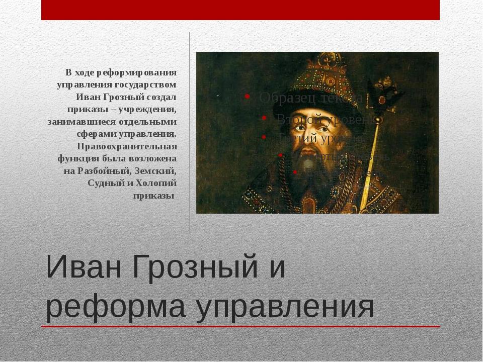 Иван Грозный и реформа управления В ходе реформирования управления государств...