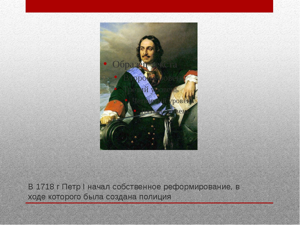 В 1718 г Петр I начал собственное реформирование, в ходе которого была создан...