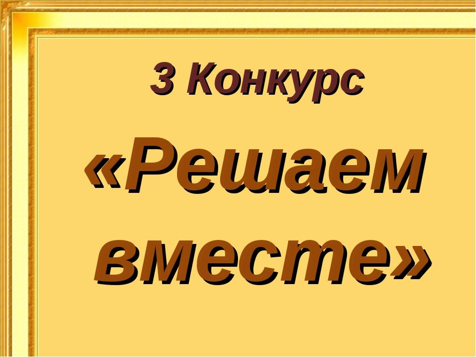 3 Конкурс «Решаем вместе»