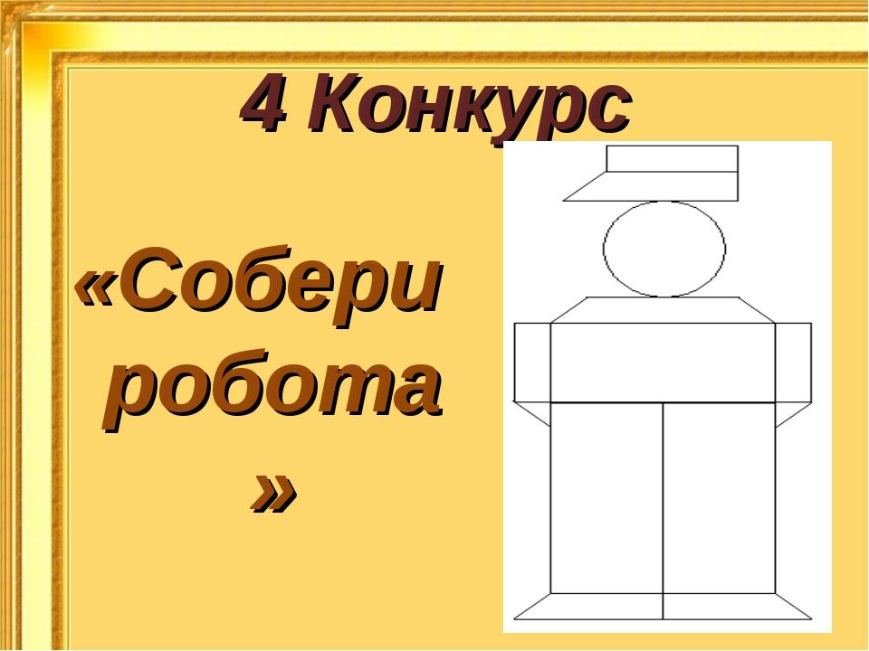 4 Конкурс «Собери робота»