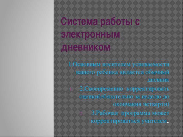 Система работы с электронным дневником 1.Основным носителем успеваемости ваше...