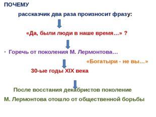 ПОЧЕМУ рассказчик два раза произносит фразу: «Да, были люди в наше время…» ?