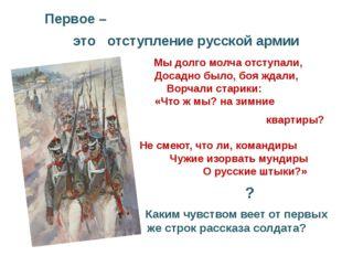 Первое – это отступление русской армии Мы долго молча отступали, Досадно был