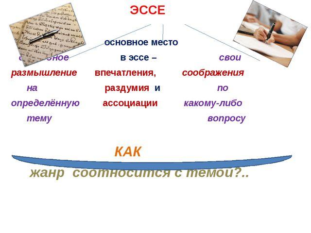 ЭССЕ основное место свободное в эссе – свои размышление впечатления, соображ...
