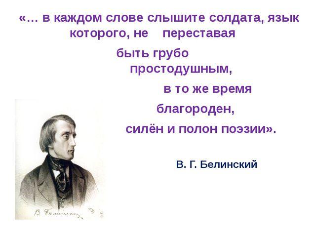 «… в каждом слове слышите солдата, язык которого, не переставая быть грубо п...