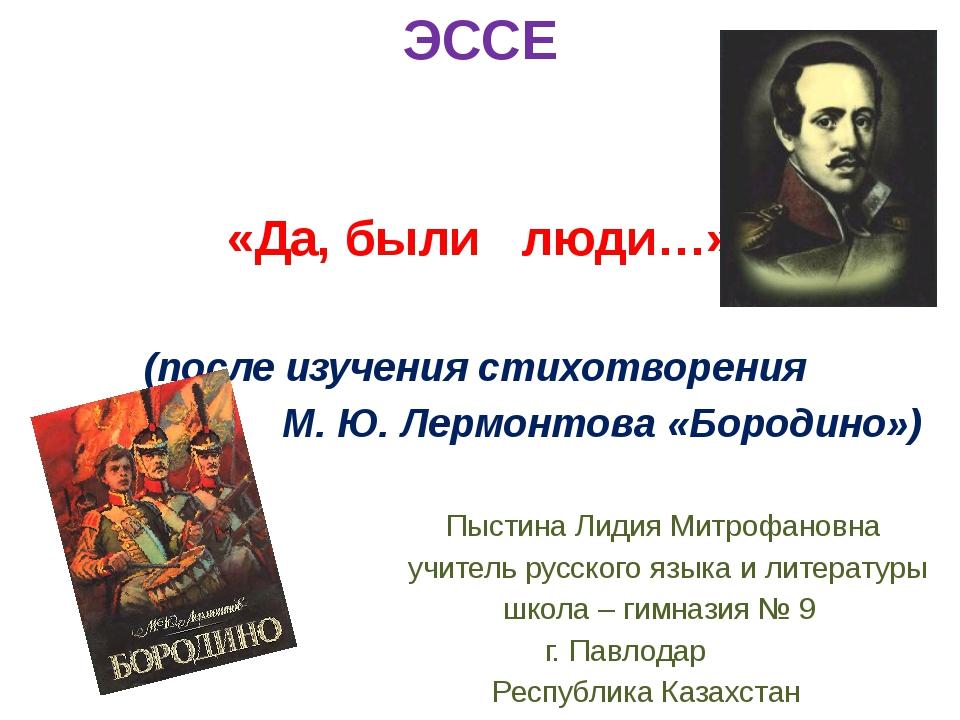 ЭССЕ «Да, были люди…» (после изучения стихотворения М. Ю. Лермонтова «Бородин...