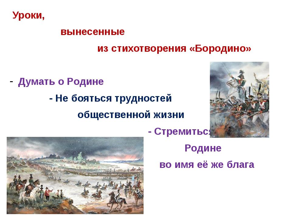 Уроки, вынесенные из стихотворения «Бородино» Думать о Родине - Не бояться т...