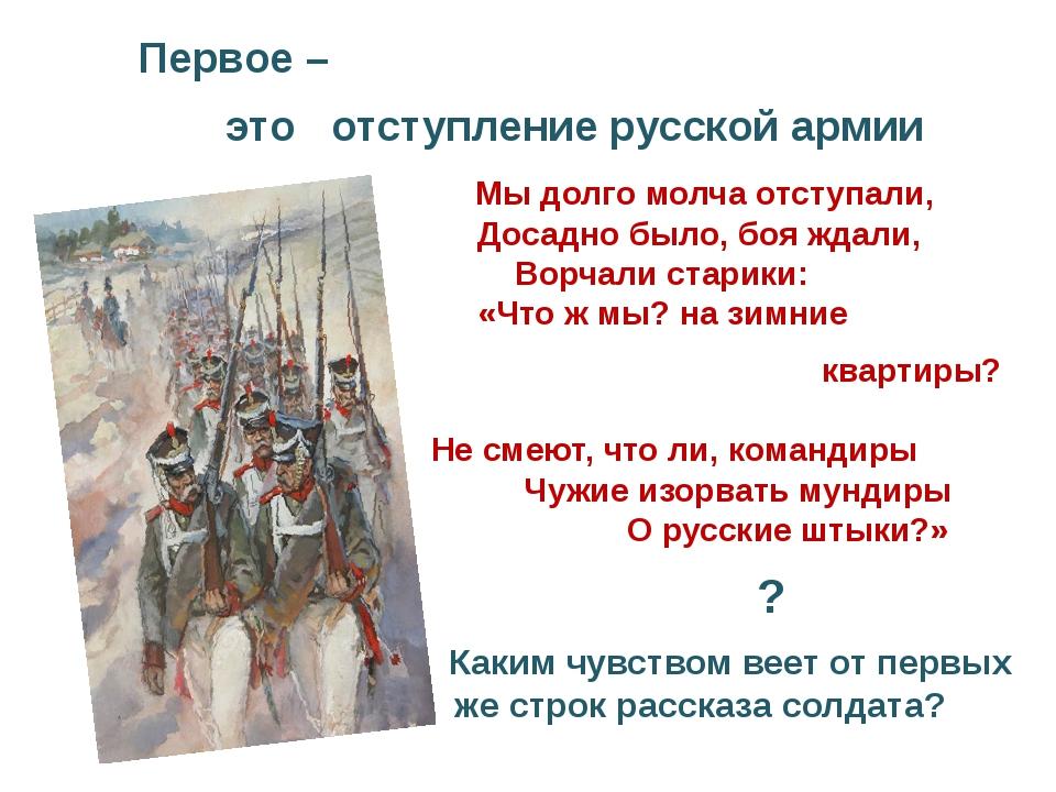 Первое – это отступление русской армии Мы долго молча отступали, Досадно был...