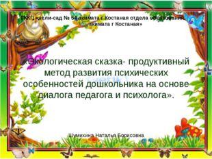 «Экологическая сказка- продуктивный метод развития психических особенностей