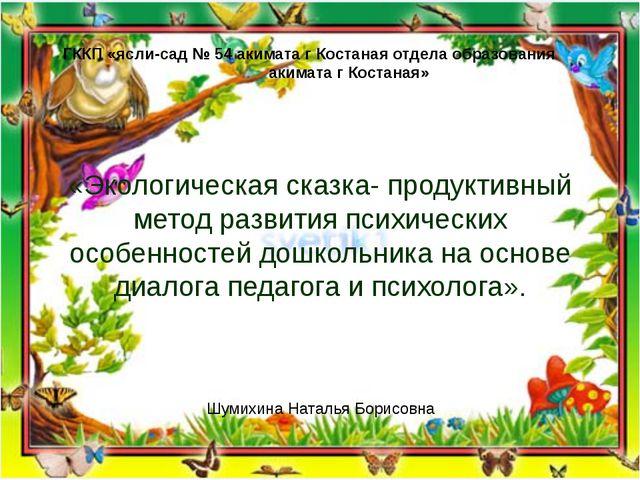 «Экологическая сказка- продуктивный метод развития психических особенностей...