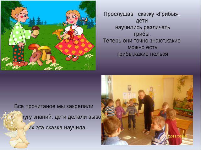 в Все прочитаное мы закрепили в кругу знаний, дети делали вывод, чему их эта...