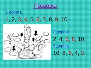 Проверка. 1 дорога. 1, 2, 3, 4, 5, 6, 7, 8, 9, 10. 2 дорога. 2, 4, 6, 8, 10.