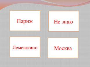 Москва Не знаю Лемешкино Париж