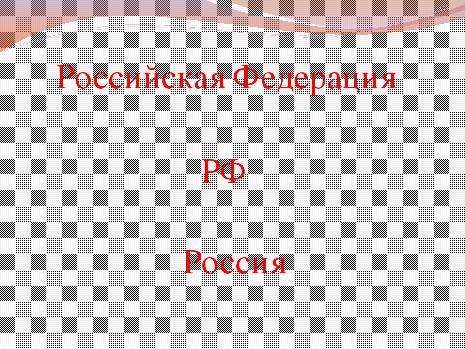 Российская Федерация РФ Россия