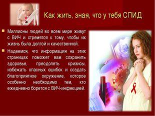 Как жить, зная, что у тебя СПИД Миллионы людей во всем мире живут с ВИЧ и стр