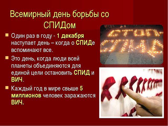 Всемирный день борьбы со СПИДом Один раз в году - 1 декабря наступает день –...