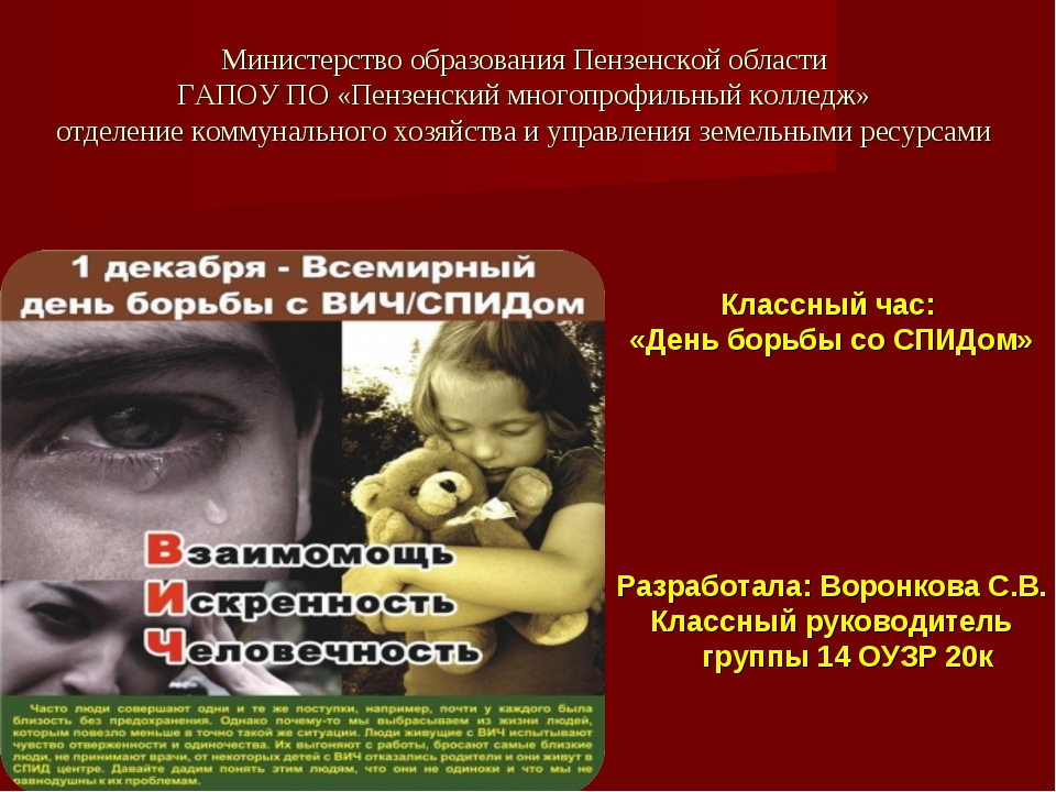 Министерство образования Пензенской области ГАПОУ ПО «Пензенский многопрофиль...