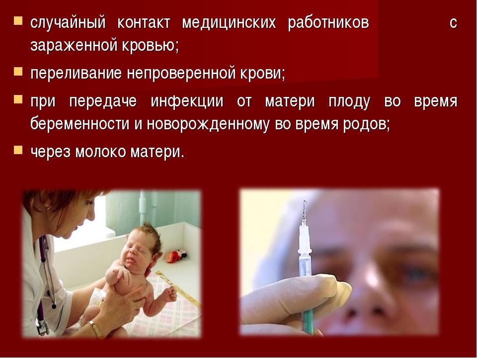 случайный контакт медицинских работников с зараженной кровью; переливание неп...