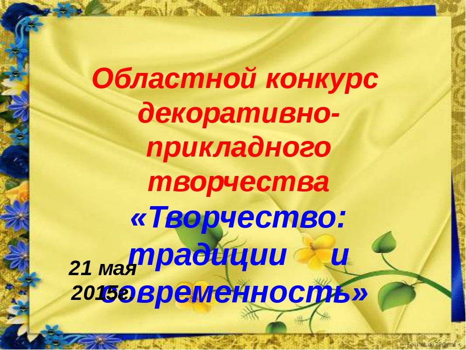 Областной конкурс декоративно-прикладного творчества «Творчество: традиции и...
