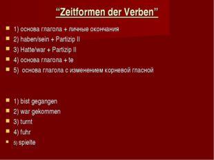 """""""Zeitformen der Verben"""" 1) основа глагола + личные окончания 2) haben/sein +"""