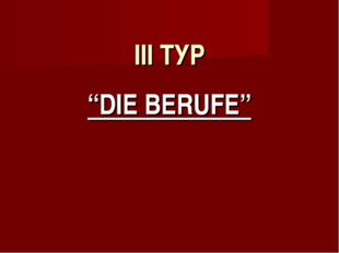 "III ТУР ""DIE BERUFE"""