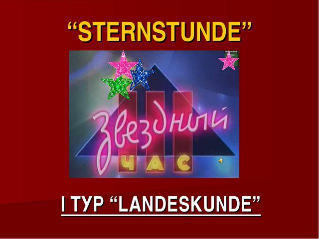 """STERNSTUNDE"" I ТУР ""LANDESKUNDE"""