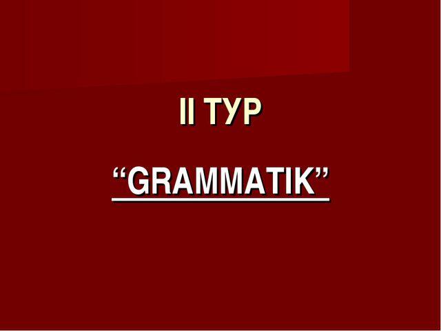 """II ТУР """"GRAMMATIK"""""""