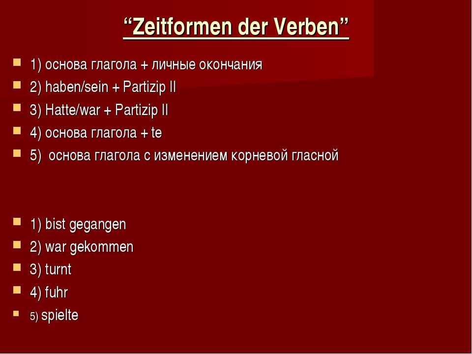 """""""Zeitformen der Verben"""" 1) основа глагола + личные окончания 2) haben/sein +..."""