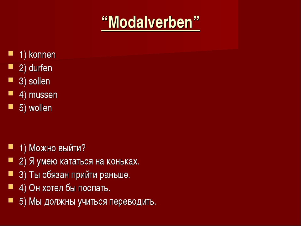 """""""Modalverben"""" 1) konnen 2) durfen 3) sollen 4) mussen 5) wollen 1) Можно выйт..."""