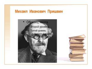Михаил Иванович Пришвин