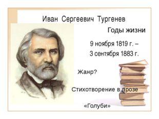 Иван Сергеевич Тургенев 9 ноября 1819 г. – 3 сентября 1883 г. Годы жизни Жанр