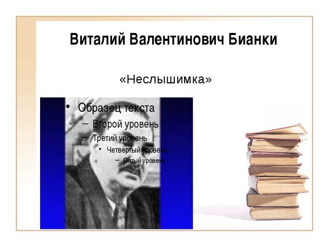 Виталий Валентинович Бианки «Неслышимка»