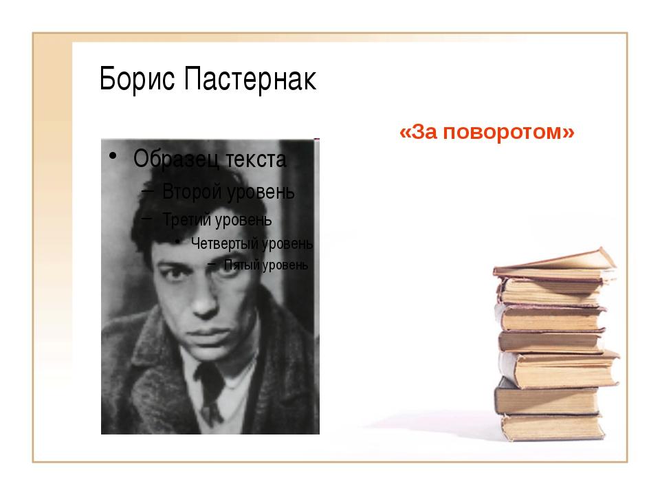 Борис Пастернак «За поворотом»