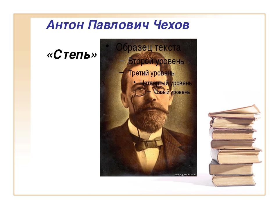 Антон Павлович Чехов «Степь»