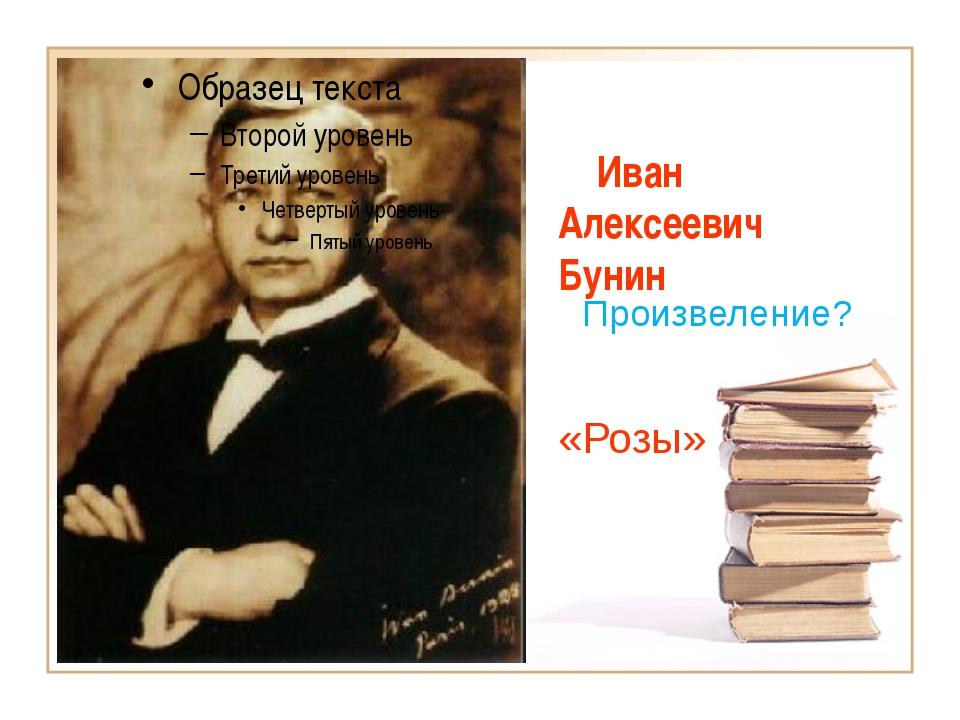 Иван Алексеевич Бунин «Розы» Произвеление?
