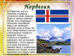 Норвегия В Норвегии, как и в Швеции, к природе относятся очень серьезно, бере